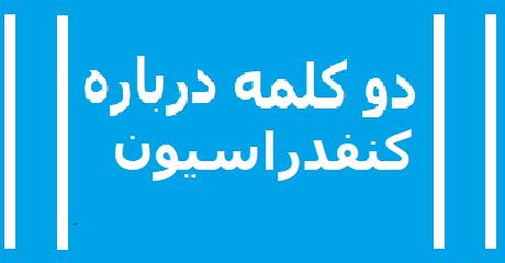 2905-confederation-dokalameh