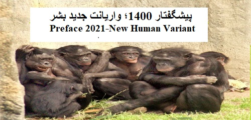 Preface 2021-New Human Variant