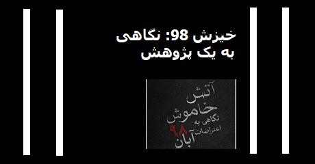 Atashe-Khamoush-Aban98