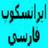 ایرانسکوپ فارسی