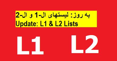 L1-L2-update