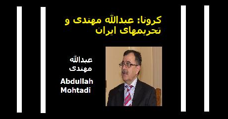 abdullah-mohtadi