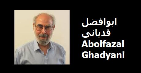 abolfazl-ghadyani