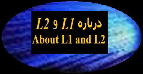 about-L1-L2