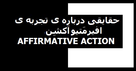 affirnative-action
