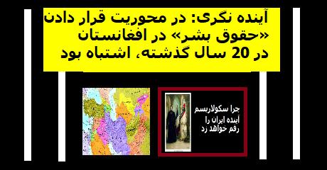 afghanistan-hr-sd