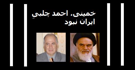 ahmad-chalabi-khomeini