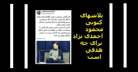ahmadinejad-mojtaba-khamenei