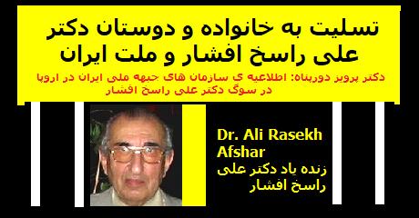 ali-rasekh-afshar
