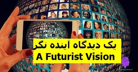 یک دیدگاه آینده نگر