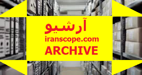 archive of iranscope.com