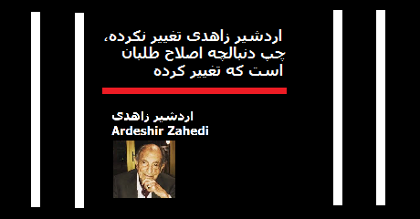 ardeshir-zahedi-chap