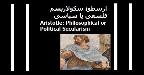 aristotle-secularism