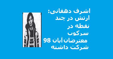 ashraf-dehghani-aban98