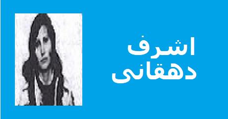 ashraf-dehghani
