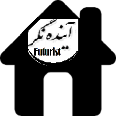 ayandehnegar-futurist