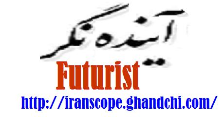 آینده نگر