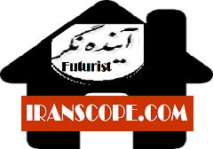 ayandehnegar-futurist-iranscope-home