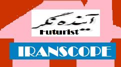 ayandehnegar-futurist-iranscope