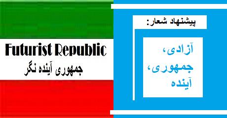 azadi-jomhouri-ayandeh