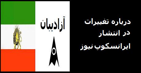 azadibaan-iranscopenews