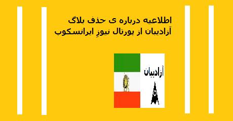 azadibaan