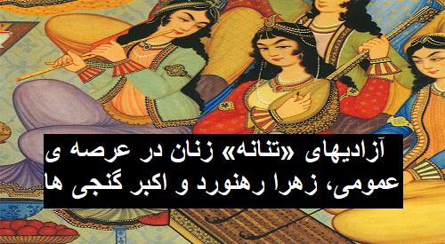 azadihaye-tanaaneh
