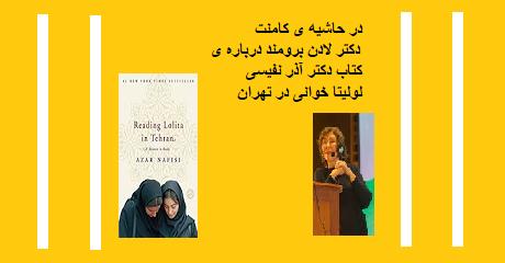 azar-nafisi-reading-lolita-in-tehran