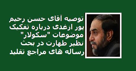 azghadi-secularism