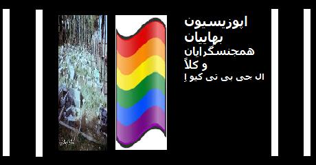 bahais-gays