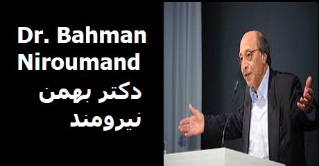 bahman-niroumand