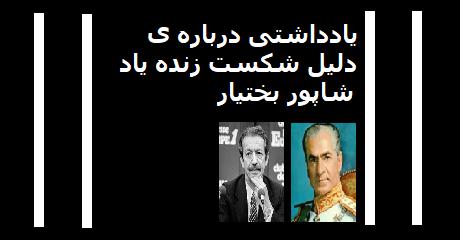 bakhtiar-shah