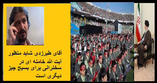 baseiji-khamenei
