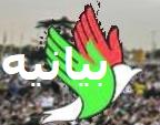 بیانیه جدایی کامل حکومت و مذهب در ایران