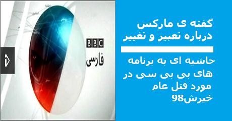 bbc-aban98