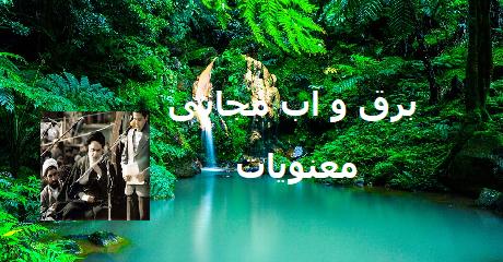 behesht