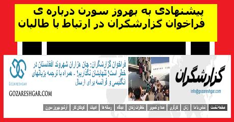 behrooz-sooren-afghanistan-taliban