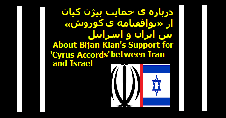 bijan-kian-cyrus-accords