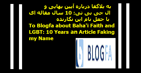 blogfa-azadehbash-blog-imposter-bahaei-lgbt
