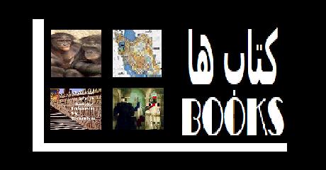 ghandchi-books