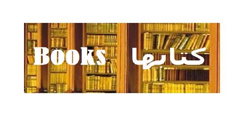 کتابهای سام قندچی