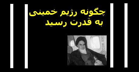 chegooneh-regim-e-khomeini-beh-ghodrat-resid