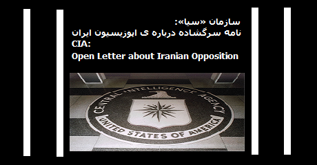 cia-open-letter