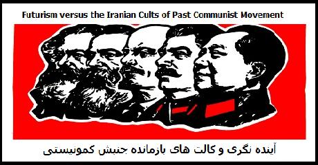 communist-cults