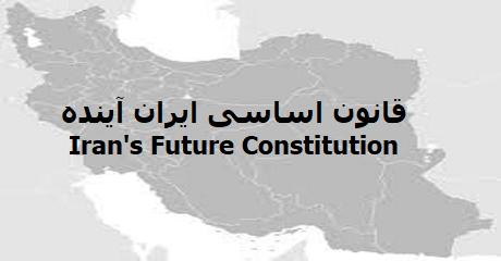 constitution-iran