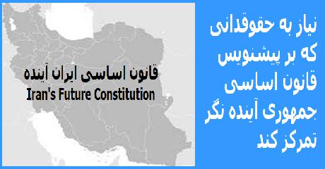 constitution-jomhouri