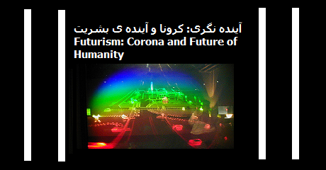 corona-futurism
