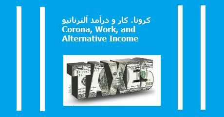 corona-income