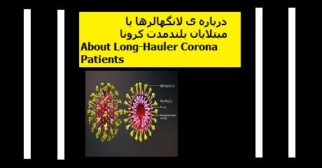 corona-long-haulers