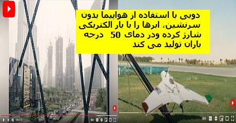 dubai-drones-rain